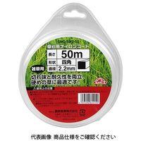 藤原産業 セフティー3 草刈り用ナイロンコード 四角 SNC-S2.2-50 1個(直送品)