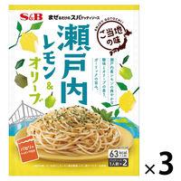 エスビー食品 S&B まぜるだけのスパゲッティソース ご当地の味 瀬戸内レモン&オリーブ 1セット(3個)
