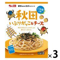 エスビー食品 まぜるだけのスパゲッティソース ご当地の味 秋田いぶりがっこ&チーズ 1セット(3個)