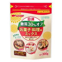 日清フーズ 日清 糖質30%オフ お菓子・料理用ミックス 300g 1袋