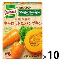 味の素 クノール カップスープ ベジレシピ 大地が香るキャロット&パンプキン(2袋) 1セット(10個)