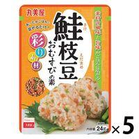 丸美屋食品工業 丸美屋 彩り素材おむすびの素 鮭枝豆 5個