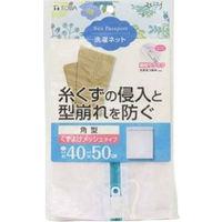 SP 洗濯ネット くずよけメッシュ 角型 4901983223515 10個 東和産業(直送品)