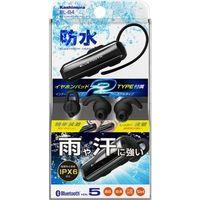 カシムラ 防水Bluetoothイヤホンマイク BL-84(取寄品)
