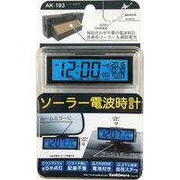 カシムラ ソーラー電波時計 AK-193(取寄品)