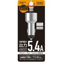 カシムラ DC/USBリバーシブル自動判定3ポ-ト 5.4A メタル AJ-562(取寄品)