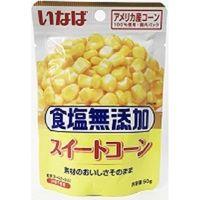 いなば食品 食塩無添加スイートコーン パウチ 50g×10 0203391 1ケース(10入)(直送品)