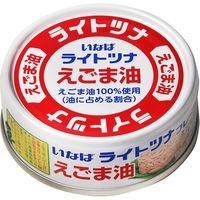 いなば食品 ライトツナ えごま油 70g×6 0303926 1ケース(6入)(直送品)