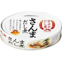 国分グループ本社 KK 日本のだし煮 さんま だし煮 EO缶 OV120×24 0317850 1ケース(24入)(直送品)