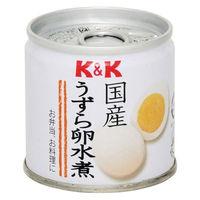 国分グループ本社 K&K 国産 うずら卵水煮 EO缶 SS2号缶×6 0417170 1ケース(6入)(直送品)