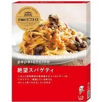 ピエトロ 洋麺屋パスタソース 絶望スパゲッティ 95g×5 1653292 1ケース(5入)(直送品)
