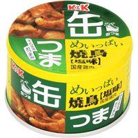 国分グループ本社 K&K 缶つま めいっぱい 焼鳥 塩 携帯缶×12 0417189 1ケース(12入)(直送品)