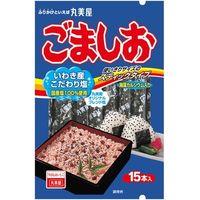 丸美屋 ごま塩 スティック 3gX15本×10 1965631 1ケース(10入) 丸美屋食品工業(直送品)