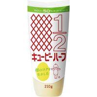 キユーピー QP ハーフ 210g×20 2314378 1ケース(20入)(直送品)