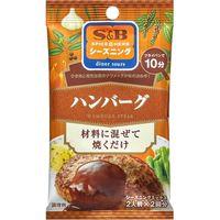 S&B シーズニング ハンバーグ 7g×2袋×10 2607256 1ケース(10入) エスビー食品(直送品)
