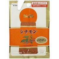 S&B シナモン パウダー 袋 11g×10 2608434 1ケース(10入) エスビー食品(直送品)