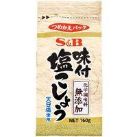S&B 味付塩こしょう 化学調味料無添加袋入 160g×10 2608877 1ケース(10入) エスビー食品(直送品)
