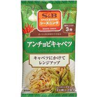S&B シーズニング アンチョビキャベツ 4.5g×2×10 2608902 1ケース(10入) エスビー食品(直送品)