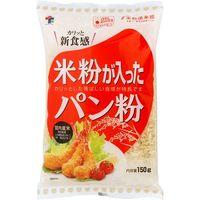 国分グループ本社 トラスト 米粉が入ったパン粉 150g×20 5240741 1ケース(20入)(直送品)