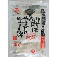 城北麺工 餅はやまがた 生きり餅 シングルパック 650g×15 5224605 1ケース(15入)(直送品)