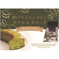 ネクストイノベーション 神戸ベイシェラトン カットケーキ 抹茶 1個×10 5520074 1ケース(10入)(直送品)