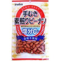稲葉ピーナツ 手むき素煎りピーナツ 105g×12 5704431 1ケース(12入)(直送品)