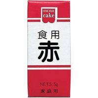 共立食品 食用色素 赤 5.5g×10 9614236 1ケース(10入)(直送品)