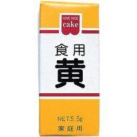 共立食品 食用色素 黄色 5.5g×10 9614238 1ケース(10入)(直送品)