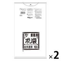【アウトレット】日本サニパック ポリ袋 白半透明袋 70L N74H 10枚組 1セット(2冊:1冊×2)