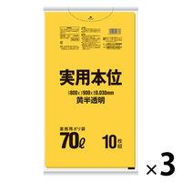 【アウトレット】日本サニパック ポリ袋 黄色半透明袋 70L NJ75 10枚組 1セット(3冊:1冊×3)
