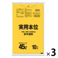 【アウトレット】日本サニパック ポリ袋 黄色半透明袋 45L NJ45 10枚組 1セット(3冊:1冊×3)