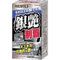 リンレイ 銀艶制覇シルバー&ライトメタリック 332117(取寄品)