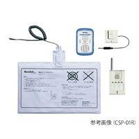 ネオファーム 車椅子パッドセンサー(無線コードレス) CCSP-01R 1式 7-5368-06(直送品)