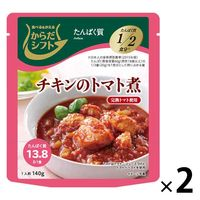 エム・シーシー食品 からだシフト たんぱく質 チキンのトマト煮込み 140g 2個