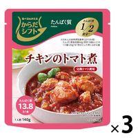 エム・シーシー食品 からだシフト たんぱく質 チキンのトマト煮込み 140g 3個