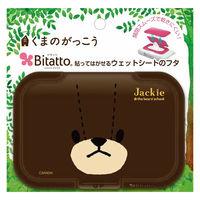 Bitatto(ビタット)