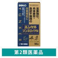 佐藤製薬 ユンケルゾンネロイヤル 96錠 [2177]