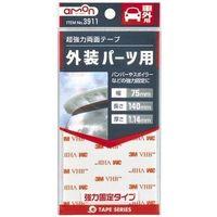 エーモン工業 超強力両面テープ 車外用 3911(取寄品)