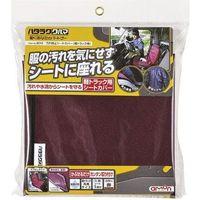 エーモン工業 汚れ防止シートカバー 赤 6243(取寄品)