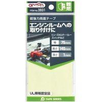 エーモン工業 超強力両面テープ 難燃 3931(取寄品)