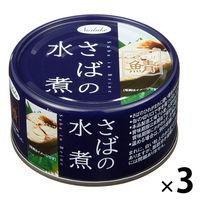 さばの水煮 国産さば使用 190g×3缶