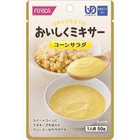 ホリカフーズ おいしくミキサー コーンサラダ 567545 1箱(12袋入)(取寄品)