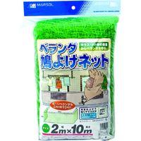日本マタイ ベランダ鳩よけネット25mm角目 2×10m 緑 BERANDA-NET2X10LGR 1セット(2枚)(直送品)