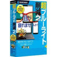 ソースネクスト 超ブルーライト削減 Ver.2 0000174480 1個(直送品)