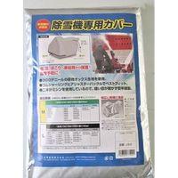 矢澤産業 除雪機専用カバー Lサイズ JS02(取寄品)