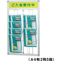 【店舗什器・カタログラック】壁付けラック A4判2列5段 HRW-52M 1台(直送品)