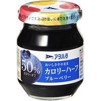 アヲハタ カロリーハーフ ブルーベリー 150g×12 0202370 1ケース(12入)(直送品)