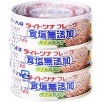 いなば食品 ライトツナ 食塩無添加オイル 70g×3個×16 0303791 1ケース(16入)(直送品)