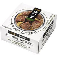 国分グループ本社 缶つま 牛タン焼き ねぎ塩だれEO F3号缶×6 0417413 1ケース(6入)(直送品)