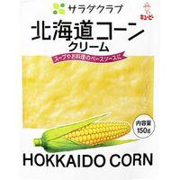 キユーピー QP サラダクラブ 北海道コーンクリーム 150g×8 1814587 1ケース(8入)(直送品)